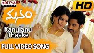 Kanulanu Thaake Full Video Song - Manam Video Songs - Naga Chaitanya,Samantha