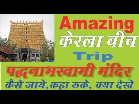 Padmanabha Swami Temple  kerala कैसे जाये ,कहा रुके ,क्या देखें !