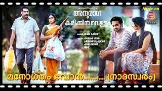 Anuraga Karikkin Vellam Malayalam Movie 2016   Manogatham Bhavan Nadaswaram (Instrumental Music)