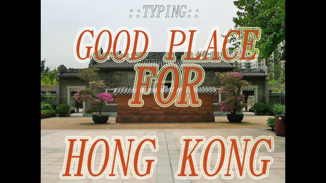 Tpying Hong Kong Beautiful Place Youtube
