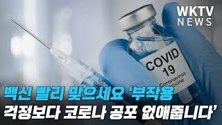 백신 빨리 맞으세요 '부작용 걱정보다 코로나 공포 없애줍니다'