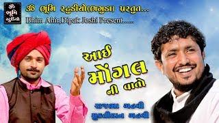 Mangaldham Bhaguda 2017 Dayro   Rajbha Gadhvi_Muktidan Gadhvi   Bhajan Jugalbandhi   Full HD