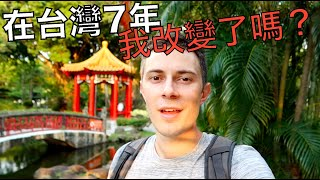 7 years in Taiwan: Did Taiwan change me??