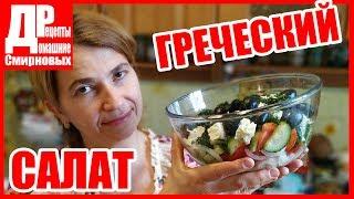 Греческий салат! Вкусно просто и быстро!