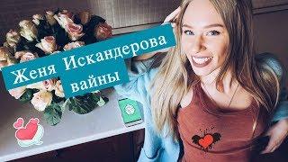 Женя Искандарова [jenia_iskandarova] - Подборка вайнов 2017 #2