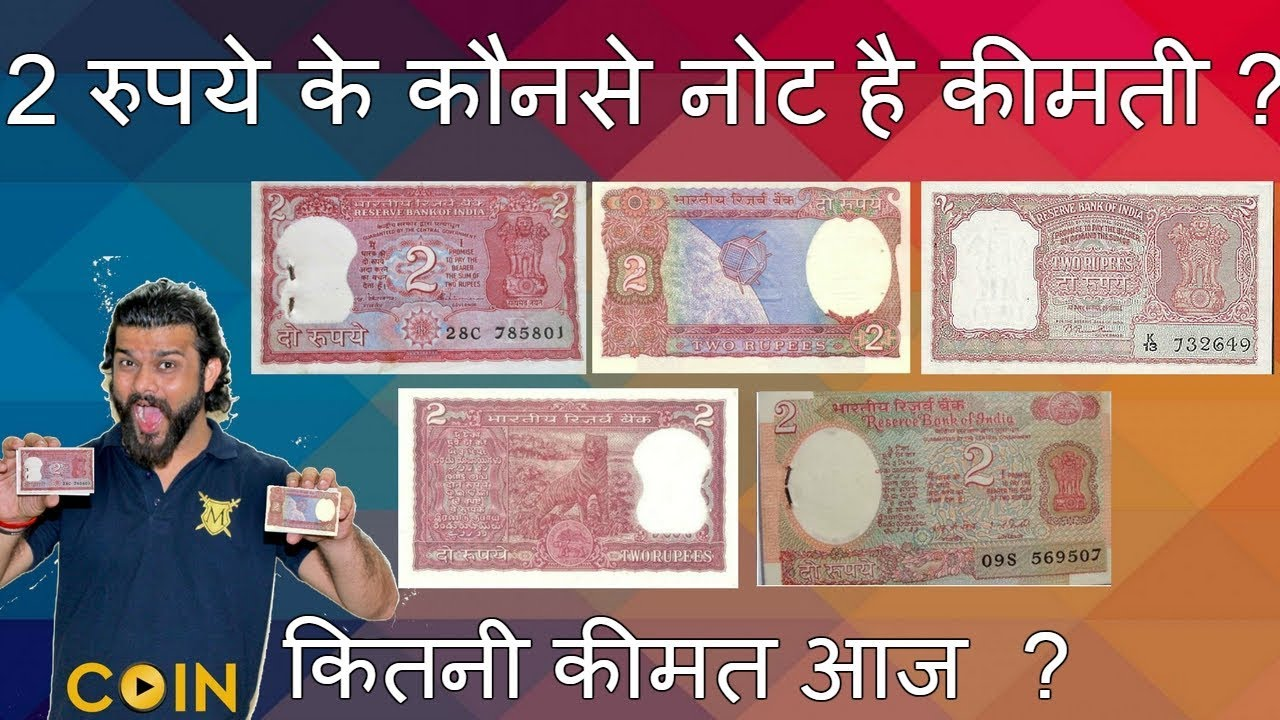 2 Rupees Note Value ? | Price of 2 rs Old Notes of India Full Collection  Official News CoinMan
