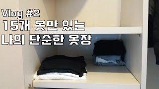 미니멀라이프#2  | 미니멀한 옷장만들기 | Minim…