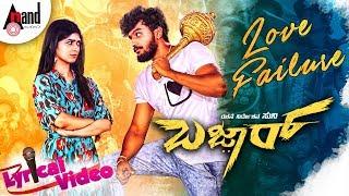Bazaar | Love Failure | Lyrical 2018 | Vijay Prakash | Dhanveer | Aditi | Ravi Basruru | Suni