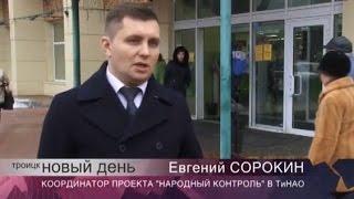 """Рейд """"Народного контроля"""" и """"Безопасной Столицы"""" в Троицке"""