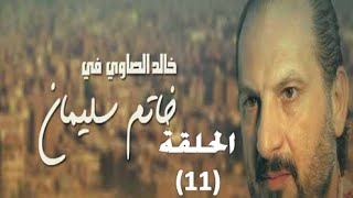 Khatem Suliman Episode 11 - مسلسل خاتم سليمان - الحلقة 11
