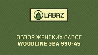 Обзор Женских Сапог WOODLINE ЭВА 990-45