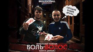 #Battle Football Challenges ФУТБОЛЬНЫЙ ЧЕЛЛЕНДЖ НАКАЗАНИЕ \