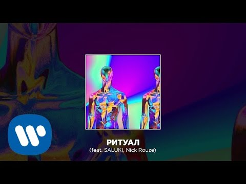Cream Soda - Ритуал (feat. SALUKI & Nick Rouze)   Official Audio thumbnail