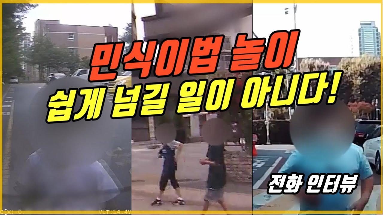 5887회. 민식이법 놀이, 자해공갈 보험사기인가요? (전화인터뷰)