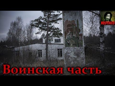 Истории на ночь - Воинская часть