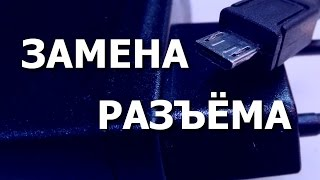 ЭЛЕМЕНТАРНОЕ. Замена разъёма micro-USB кабеля зарядного устройства / блока питания