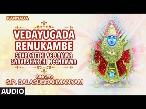 Vedayugada Renukambe || Yellamma Devi Songs || S.P. Balasubrahmanyam || Kannada Devotional Songs