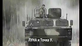 ЛУНА и Точка У. новейшее оружие россии видео, перспективное оружие россии, русское оружие видео.