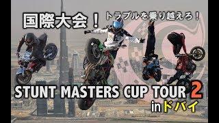 エクストリームバイクスタントの国際大会Stunt Masters Cupに招待選手と...