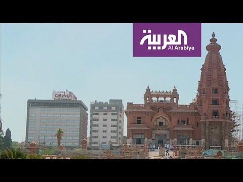 صباح العربية  قصر البارون يفتح أبوابه في مصر  - نشر قبل 2 ساعة