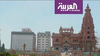 صباح العربية  قصر البارون يفتح أبوابه في مصر
