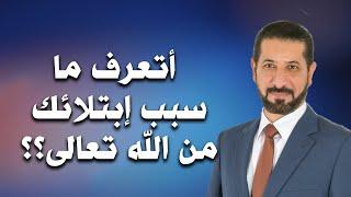 اذا عظم عليك البلاء 😔// الدكتور محمد نوح القضاة