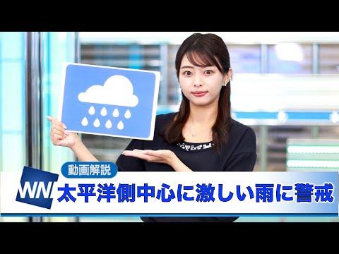 お天気キャスター解説 7月2日(金)の天気