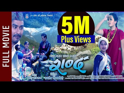 New Nepali Movie   Shabda Full Movie  Saugat Malla, Kamali Waiba,  Latest Super Hit Movie