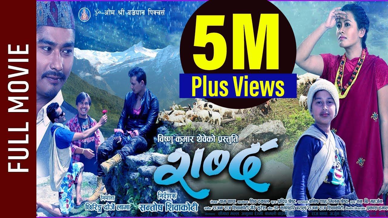 "New Nepali Movie - "" Shabda"" Full Movie || Saugat Malla, Kamali Waiba, || Latest Super Hit Movie"