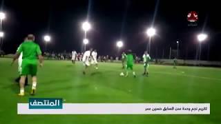 تكريم نجم وحدة عدن السابق حسين عمر  | تقرير يمن شباب