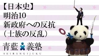 【日本史】明治10 新政府への反抗(士族の反乱) (ぱんだの日本史、ぱ...