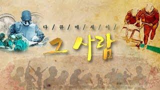[LIVE] 2020.02.27(목) 다큐에세이 그 사람  / 양승필 소목장