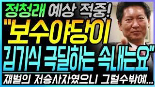 """업데이트 된 뉴스 :  정청래 예상 적중! """"보수야당이 김기식 원장 극딜하는 진짜 속내는요"""" 재벌의 저승사자였으니 그럴수밖에... (feat. 이동형)"""