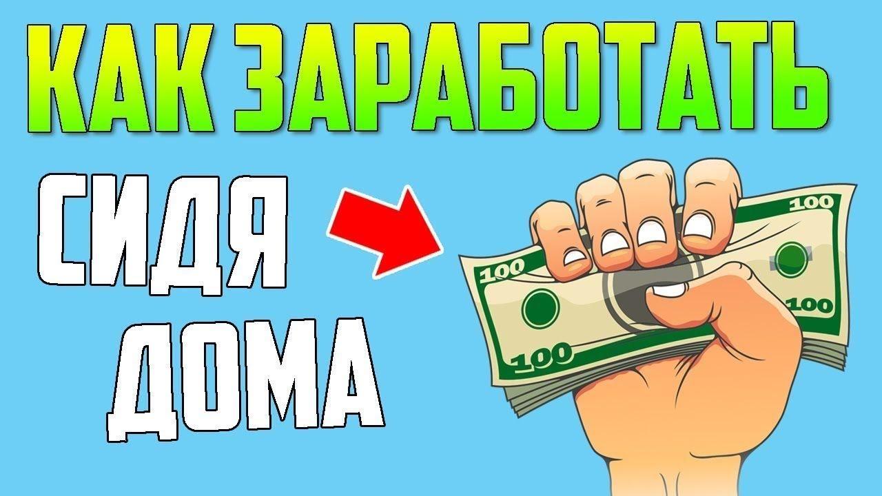 ПРОСТОЙ СПОСОБ ЗАРАБОТКА ОТ 10$ В ДЕНЬ СИДЯ ДОМА НА ДИВАНЕ!