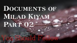 D. Ashraf Siddique Sunny Waz মিলাদ ক্বিয়ামের দলিল Part 02। Documents of Milad Kiyam