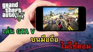 เล่น GTA V บนมือถือ ไม่ใช้คอม