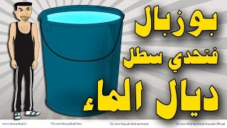 Hikayat Bouzebal tahadi stl dlma
