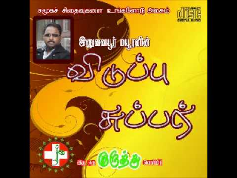 Viduppu Sathri