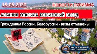 АЛБАНИЯ 2020 Албания открыла безвизовый въезд для России и Белоруссии