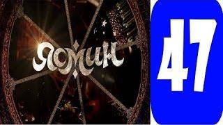 ясмин 47 серия Смотреть сериал 2014 мелодрама, фильм, онлайн
