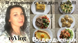 Vlog # 19 ! Я стройнею с каждым днём ! Моё питание и новые рецепты ! БУЧ ! ПП