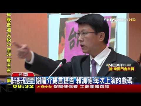 【TVBS】 舌戰!謝龍介質詢 賴清德反擊、謝無言