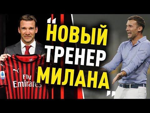 Шевченко Согласился Возглавить Милан. Фелиш в ПСЖ?