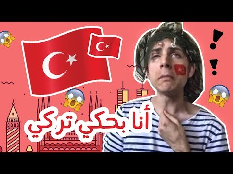 صار وقت التركي | TURKISH TIME