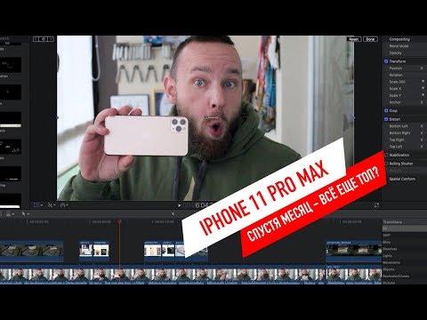 iPhone 11 Pro Max   Реальный отзыв спустя месяц