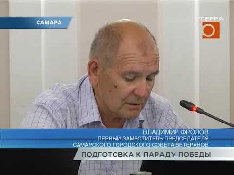 Новости Самары. Подготовка к юбилею Победы