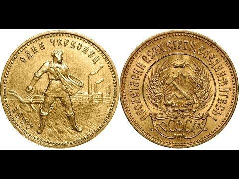Реальная цена редкой монеты Один червонец 1977 года. Разбор всех разновидностей и их стоимость.