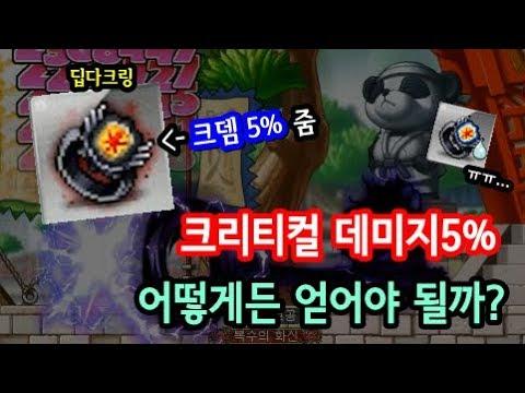 [김제국]크리티컬 데미지 5%가 엄청 중요할까? / 딥다크링 사실분들 참고하세요!