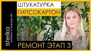ЭТАП РЕМОНТА 3. ШТУКАТУРКА СТЕН И МОНТАЖ ГИПСОКАРТОНА