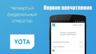 Мобильный оператор - Yota (Первое впечатление)